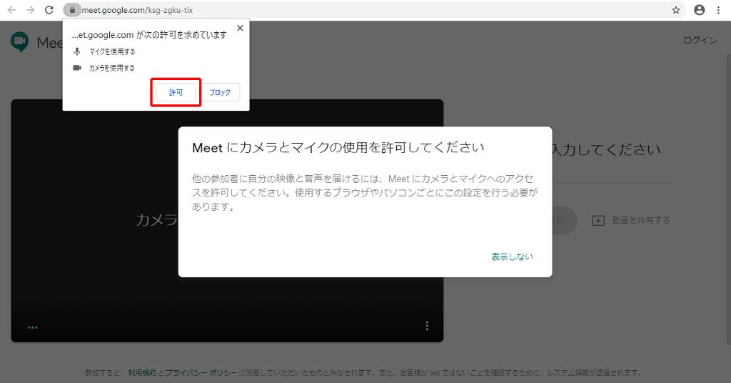 許可 chrome マイク Google Meetでマイク自体は使えるのに「マイクがブロックされています」の対処法
